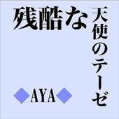 Play & Download Zankokunatenshinoteze by Aya | Napster