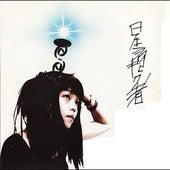 Play & Download Hosiwoidakumono by Junko Yano | Napster