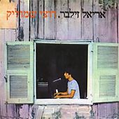 Play & Download Rutsi Shmulik by Ariel Zilber | Napster