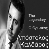 Play & Download O Thrylikos Apostolos Kaldaras [Ο Θρυλικός Απόστολος Καλδάρας] by Various Artists | Napster