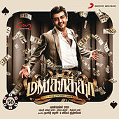 Mankatha Full Album by Various Artists