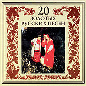 Play & Download 20 Gold Russian Songs by Nadejda Krygina | Napster