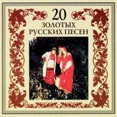 20 Gold Russian Songs by Nadejda Krygina