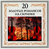 20 Gold Romances On The Violin by Nikolai Erdenko