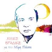 Mimis Plessas: 111 Aristourgimata - 111 Masterpieces by Various Artists