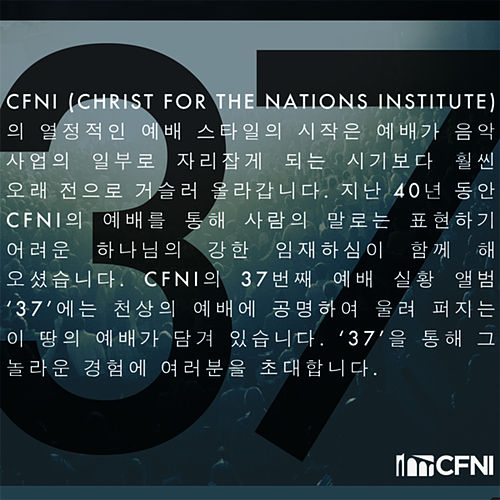 37 (Korean Language Version) by Christ For The Nations Music