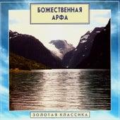 Golden Classics. Divine Harp by Natalia Shameyeva