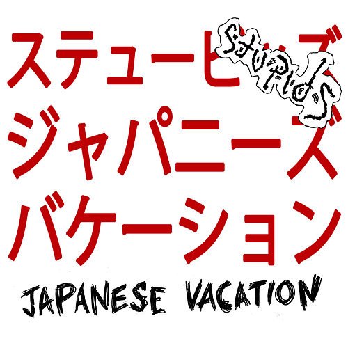 Japanese Vacation by The Stupids