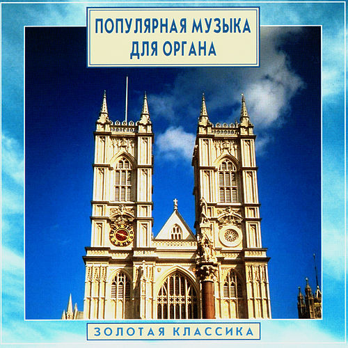 Play & Download Golden Classics. Popular Music For Organ by Dmitry Ruzanov | Napster