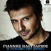 Play & Download I Dinami Tou Erota [Η Δύναμη Του Έρωτα] by Giannis Ploutarhos (Γιάννης Πλούταρχος) | Napster