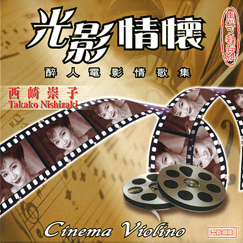 Play & Download Cinema Violino - Takako Nishizaki by Takako Nishizaki | Napster