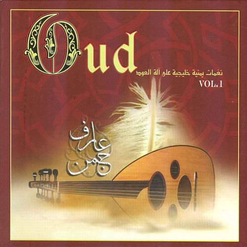 Play & Download Oud (Vol. 1) by Aarif Jaman | Napster