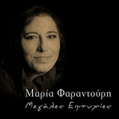 Play & Download The Farantouri Phenomenon by Various Artists | Napster