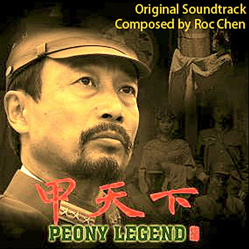 Peony Legend (Original Soundtrack) by Roc Chen