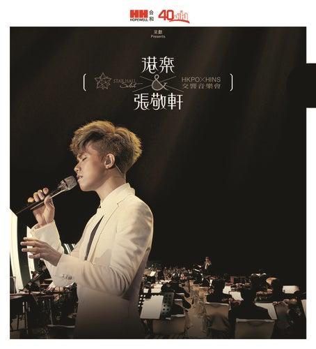Play & Download Gang Le X Zhang Jing Xuan Jiao Xiang Yin Le Hui by Hins Cheung | Napster