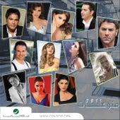 Lebnaniyat by Various Artists