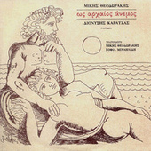 Play & Download Like An Ancient Wind (Os Archeos Anemos) by Mikis Theodorakis (Μίκης Θεοδωράκης) | Napster