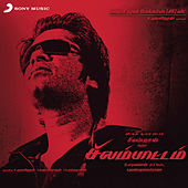 Play & Download Silambattam by Yuvan Shankar Raja | Napster
