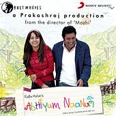 Abhiyum Naanum by Various Artists