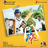 Dhoni by Various Artists