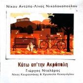Play & Download Kato Ap' Tin Akropoli [Κάτω Απ' Την Ακρόπολη] by Nikos Antypas (Νίκος Αντύπας) | Napster
