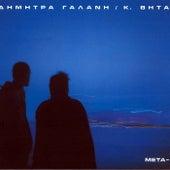 Meta [Μετά] by Dimitra Galani (Δήμητρα Γαλάνη)