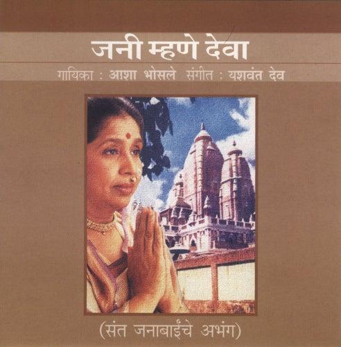 Play & Download Jani Mhane Deva by Asha Bhosle | Napster