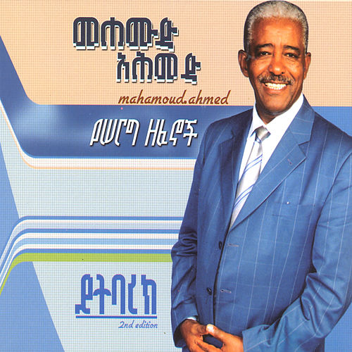 Play & Download Yetbarek: Contemporary Ethiopian Music by Mahmoud Ahmed | Napster