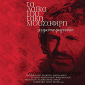 Play & Download Ataka Ki Epitopou...Ta Laika Tou Taki Mousafiri [Ατάκα Κι Επιτόπου... Τα Λαϊκά Του Τάκη Μουσαφίρη] by Various Artists | Napster