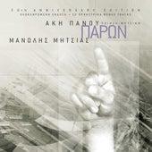 Paron [Παρών] (30th Anniversary Edition) by Akis Panou (Άκης Πάνου)