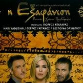 Play & Download Exafanisi - OST [Εξαφάνιση] (Από Την Ομώνυμη Τηλεοπτική Σειρά) by Christos Papadopoulos (Χρήστος Παπαδόπουλος) | Napster