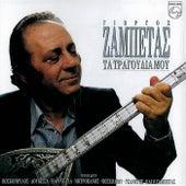 Ta Tragoudia Mou [Τα Τραγούδια Μου] by Giorgos Zambetas (Γιώργος Ζαμπέτας)