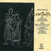 Play & Download Lysistrati - Aristofani [Λυσιστράτη - Αριστοφάνη] by Stamatis Kraounakis (Σταμάτης Κραουνάκης) | Napster
