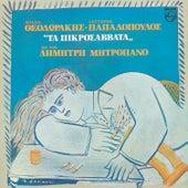 Ta Pikrosavvata [Τα Πικροσάββατα] by Dimitris Mitropanos (Δημήτρης Μητροπάνος)