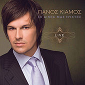 Oi Dikes Mas Nychtes [Οι Δικές Μας Νύχτες] (Live) by Panos Kiamos (Πάνος Κιάμος)