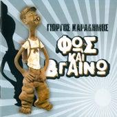 Play & Download Fos Kai Vgaino [Φως Και Βγαίνω] by Giorgos Karadimos (Γιώργος Καραδήμος) | Napster