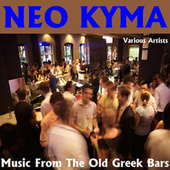 Neo Kyma: Music From the Old Greek Bars [Νέο Κύμα] by Various Artists