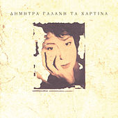 Ta Chartina [Τα Χάρτινα] by Dimitra Galani (Δήμητρα Γαλάνη)