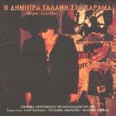 Play & Download I Dimitra Galani Sto Charama Meros Deftero by Dimitra Galani (Δήμητρα Γαλάνη) | Napster