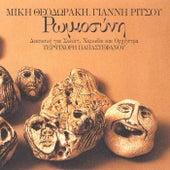 Romiosyni [Ρωμιοσύνη] (Εκτέλεση: Χορωδία Τερψιχόρης Παπαστεφάνου) by Mikis Theodorakis (Μίκης Θεοδωράκης)