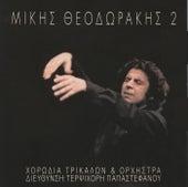 Mikis Theodorakis & Chorodia Trikalon 2 [Μίκης Θεοδωράκης & Χορωδία Τρικάλων 2] by Mikis Theodorakis (Μίκης Θεοδωράκης)