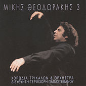 Mikis Theodorakis & Chorodia Trikalon 3 [Μίκης Θεοδωράκης & Χορωδία Τρικάλων 3] by Mikis Theodorakis (Μίκης Θεοδωράκης)