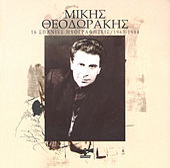 16 Spanies Ichografiseis 1963-1984 [16 Σπάνιες Ηχογραφήσεις 1963-1984] von Mikis Theodorakis (Μίκης Θεοδωράκης)