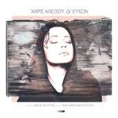 Play & Download Di' Efchon [Δι Ευχών] by Haris Alexiou (Χάρις Αλεξίου) | Napster