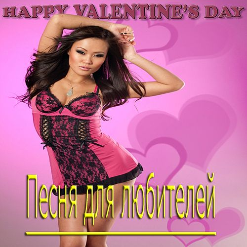 Happy Valentine's Day by Various Artists