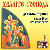 Play & Download Russian Sacred Choral Music by Kyiv Chamber Choir | Napster