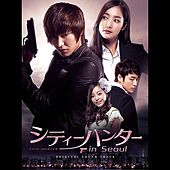 City Hunter In Seoul Original Sound Track by Various Artists
