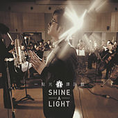 Yi Dian Guang Shine A Light by Alan Tam