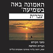 Hebrew New Testament Modern Hebrew Version (Dramatized) by The Bible