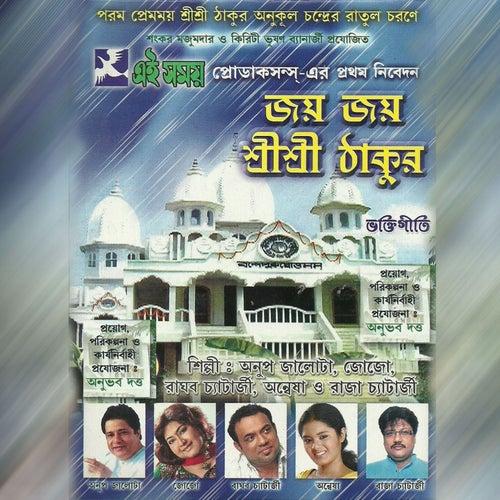 Play & Download Joy Joy Shri Shri Thakur by Various Artists | Napster